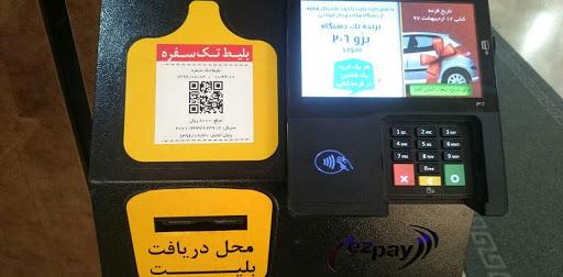 مزایای شارژ کارت بلیت با استفاده از ایزی پی