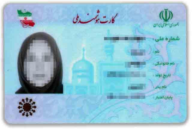 کارت ملی برای شارژ کارت بلیت